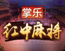 威客服务:[90430] 掌乐红中游戏定制地方合作加盟后台系统定制开发维护
