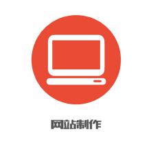 威客服务:[90397] 网站建设服务