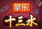 威客服务:[90437] 游戏软件开发 福州游戏研发 泉州游戏定制 游戏APP开发房卡搭建 十三张房卡后台系统定制