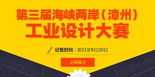 第三届海峡两岸(漳州)工业设计大赛