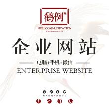 【鹤例互动】模板网站 网站模板 企业网站模板 企业站
