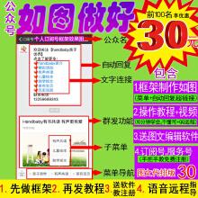 威客服务:[91166] 微信公众号开发