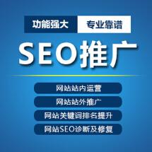seo搜索引擎优化