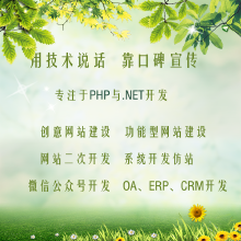 威客服务:[91344] 【二次开发】网站二次开发,PHP网站二次开发,php网站修改