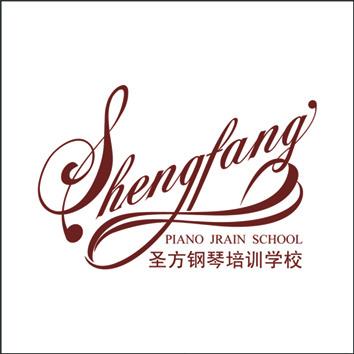 圣方鋼琴學校標識方案之二