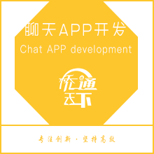 聊天app开发