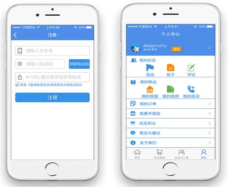 璟智生活App(智慧物业系统服务类app)