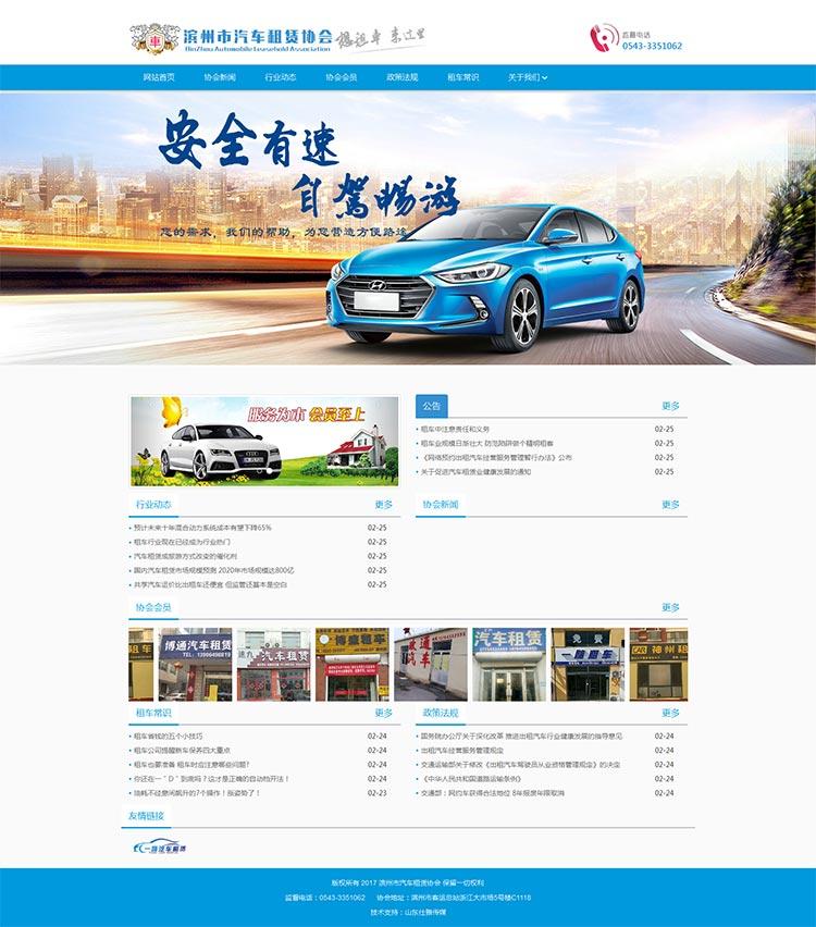 濱州汽車租賃協會網站建設