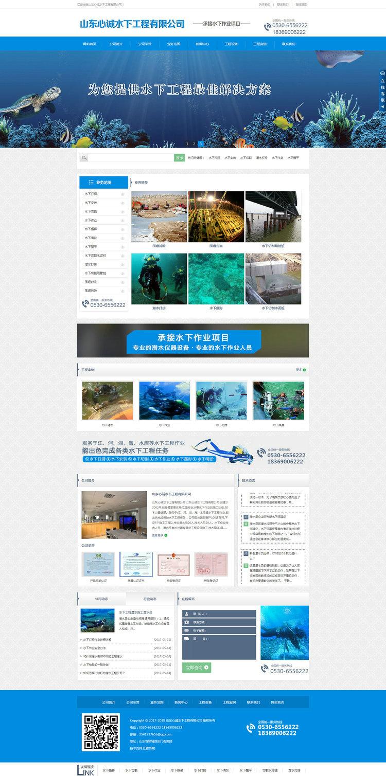 心誠水下工程營銷型網站建設