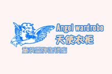 天使衣柜erp管理系统