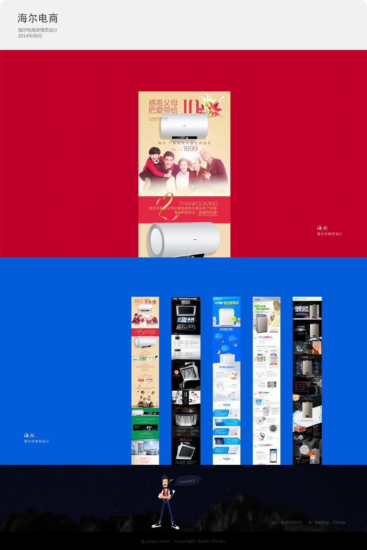 海尔电商-产品详情页面设计