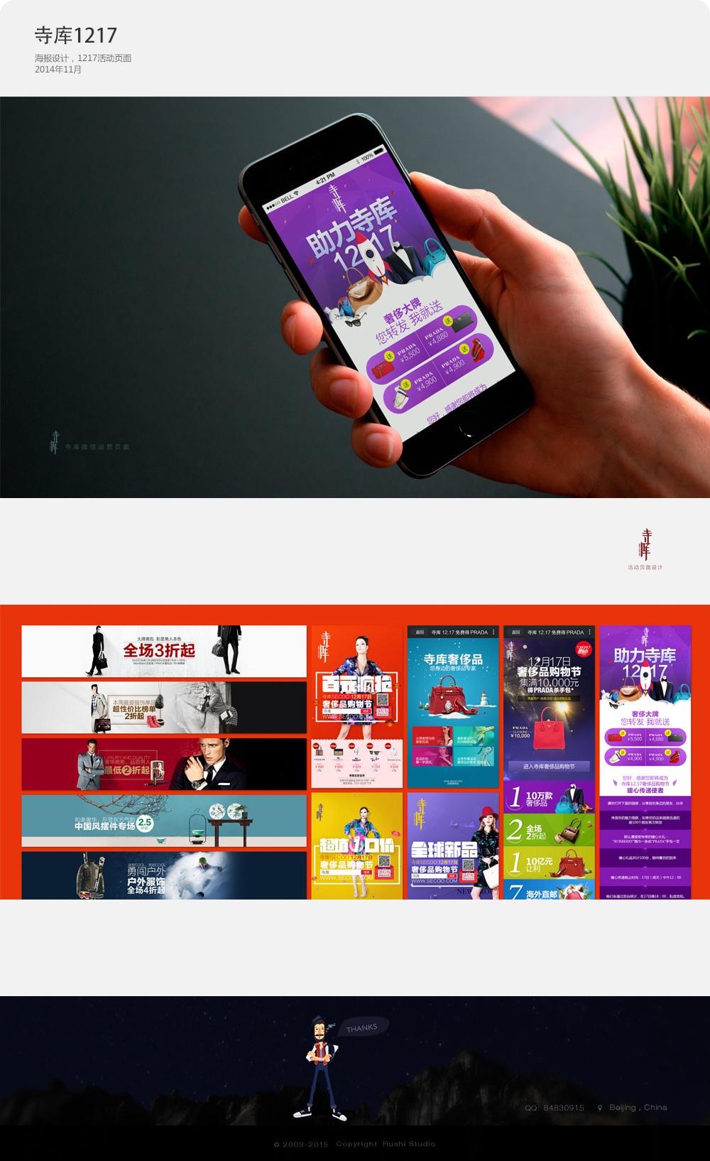 寺库-app活动页设计