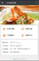餐饮行业微信公众平台开发