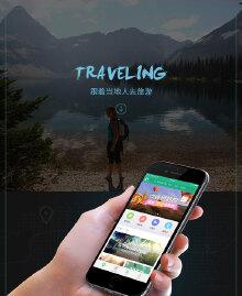旅游app