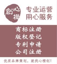 威客服务:[92342] 【心橙创品牌】商标注册/版权登记/专利申请/商标续展/驳回复审/异议答辩/商标变更