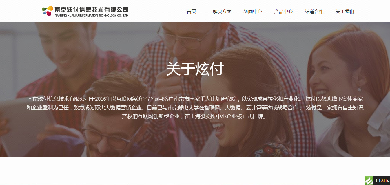 南京炫付信息技术有限公司
