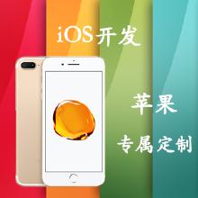 威客服务:[92869] 移动APP开发——iOS苹果