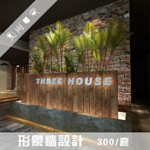 威客服务:[92956] 形象墙设计