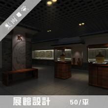 威客服务:[92953] 展厅设计