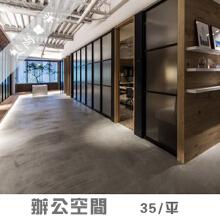 威客服务:[92950] 办公空间设计