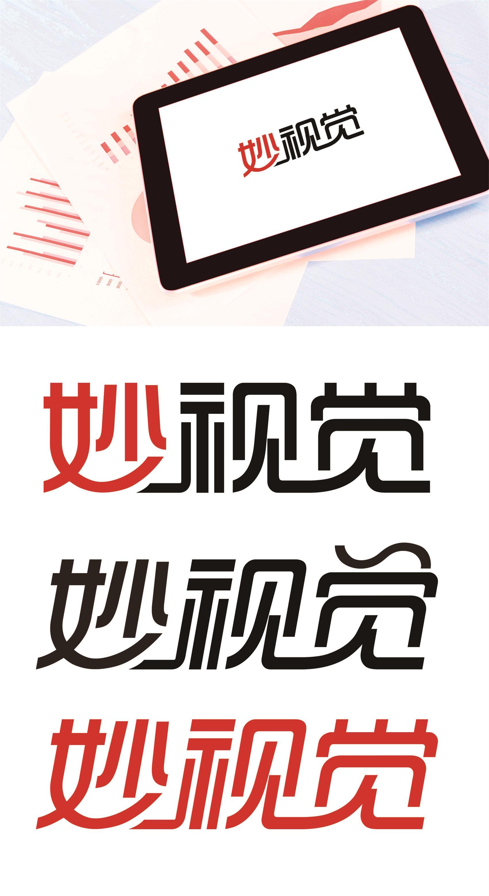 妙视觉字体设计