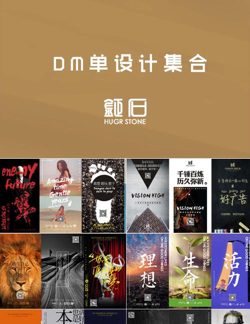 餐飲//招商/金融/保險/地推/廣告傳單 宣傳DM單設計 餐飲 商超 地產 企業 促銷單 物料設計印刷