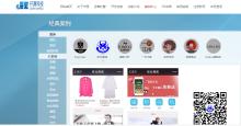 威客服务:[93160] 微信平台商城定制开发