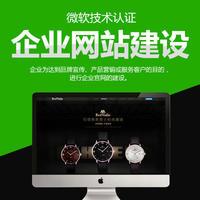 威客服务:[93352] 【品牌企业展示网站】网站定制 网站建设 网页设计 官网开发