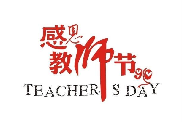 9.10教师节活动策划方案,教师节活动策划大全