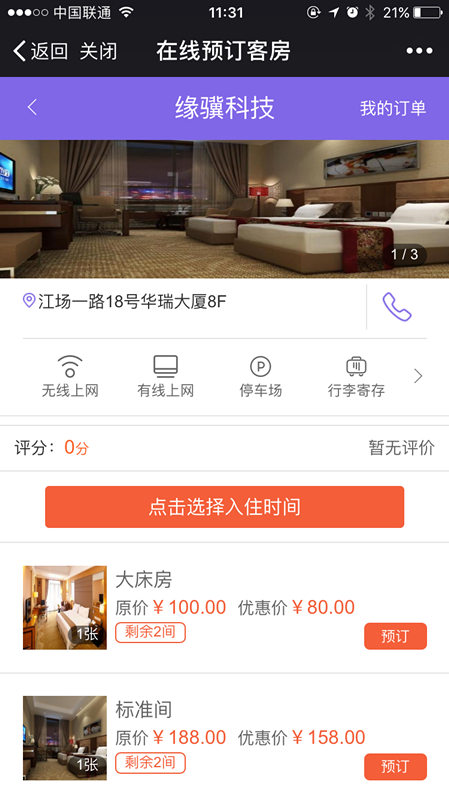 酒店在线订房