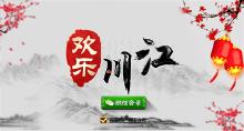 威客服务:[93644] 欢乐川江游戏定制