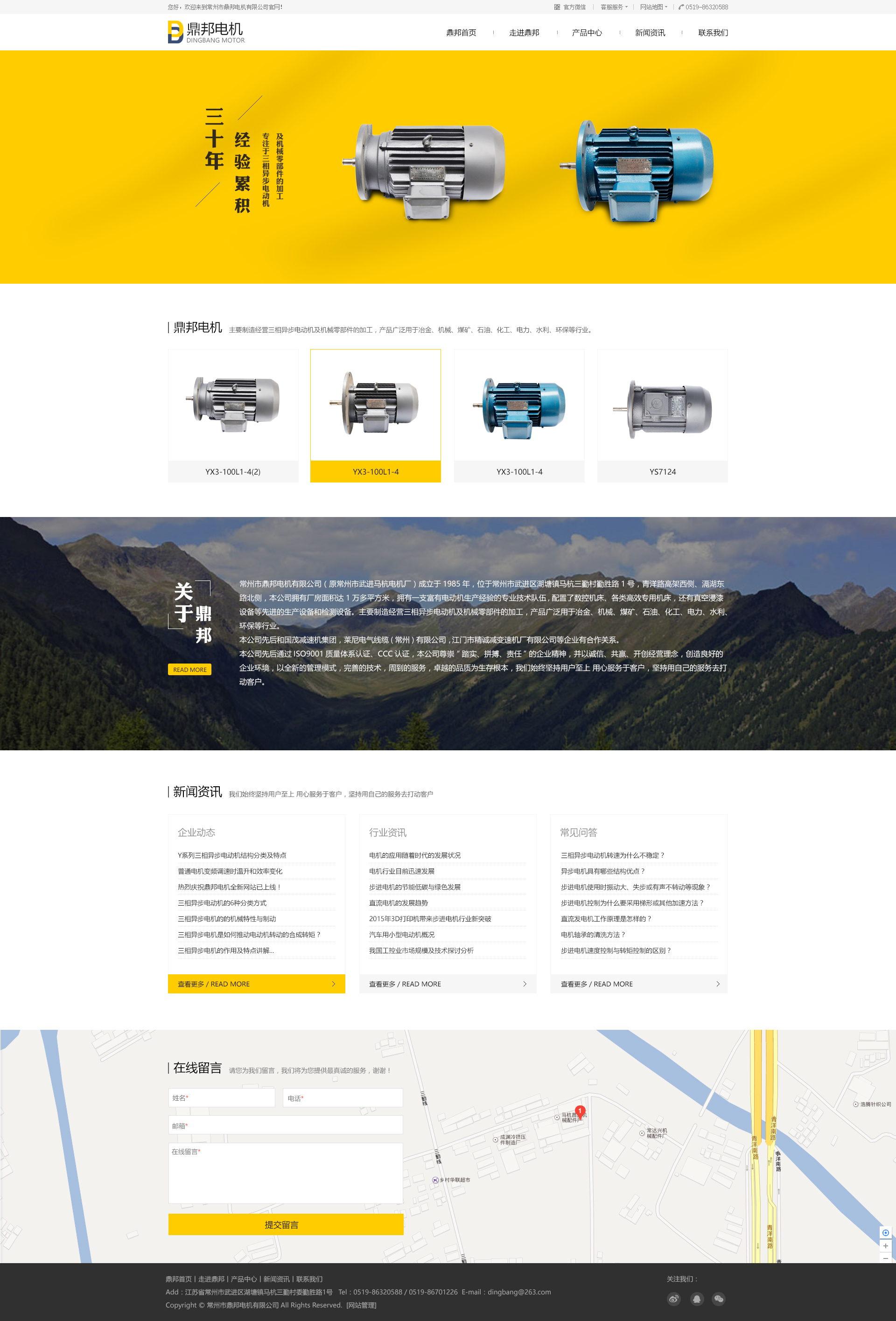 电子企业官网