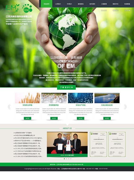 沃納網站主頁設計