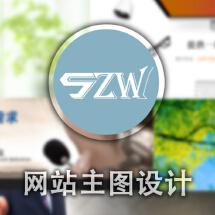 网站主图设计