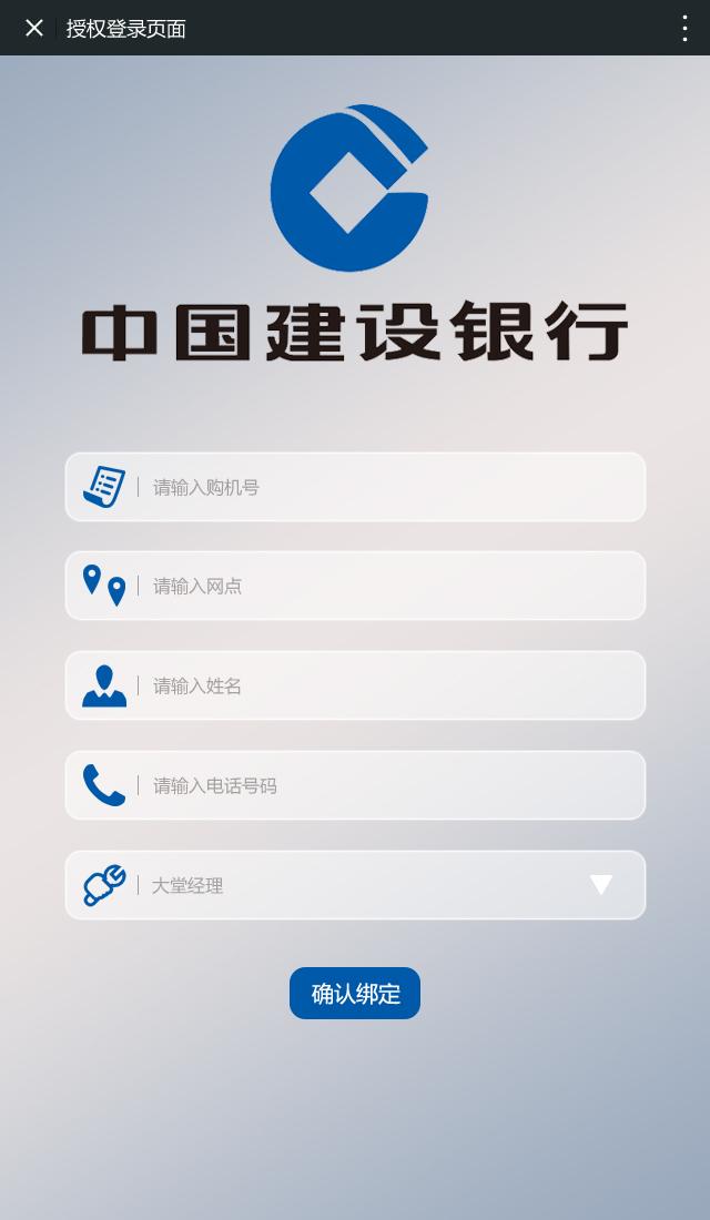 中国建设银行河南分行