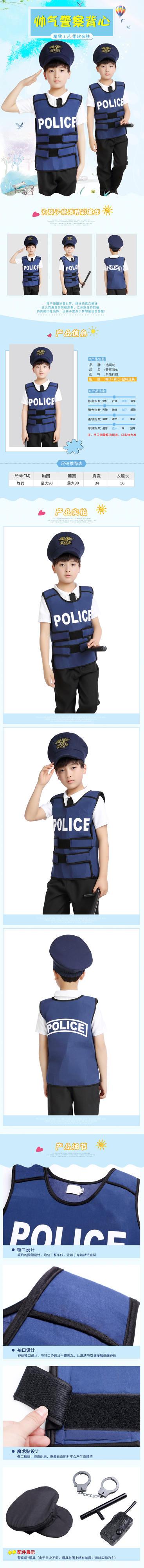 【淘寶設計】【商品詳情】警察服