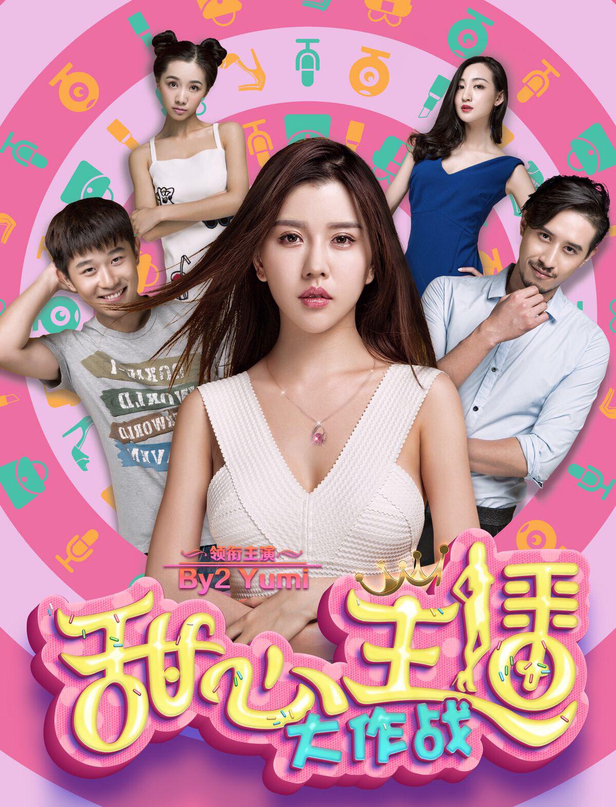 網絡大電影《甜心主播大作戰》海報
