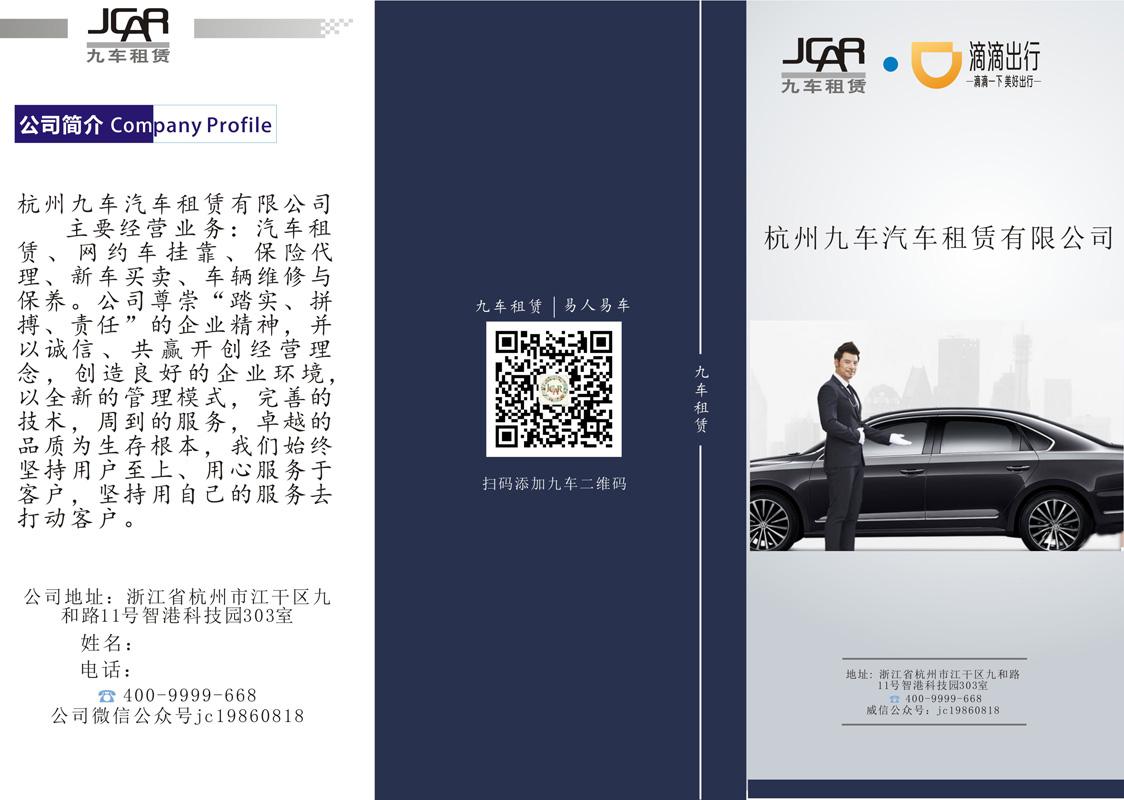 杭州九車租賃三折頁設計+易拉寶設計+制作
