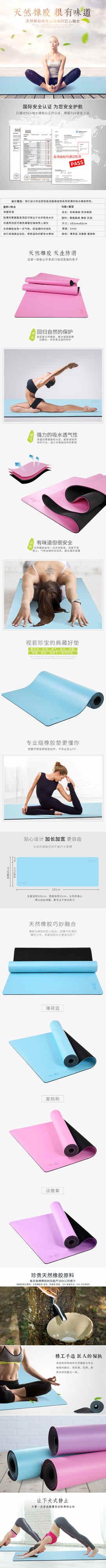 【淘寶設計】【商品詳情】天然橡膠瑜伽墊