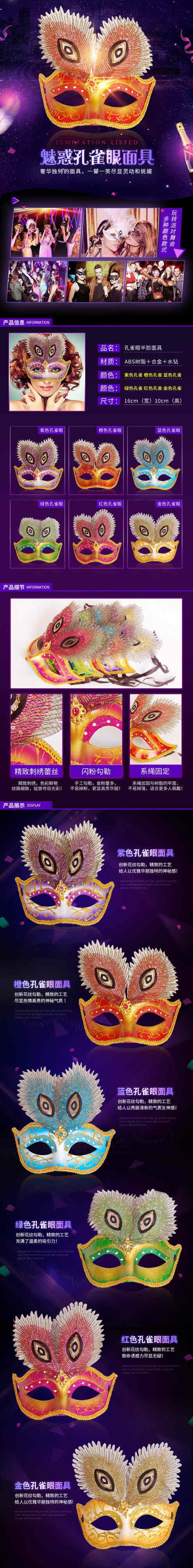 【淘寶設計】【商品詳情】孔雀眼面具