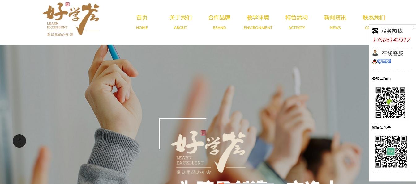 """""""好学荟""""培训机构企业官网"""