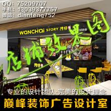 威客服务:[41304] 商业店铺装修