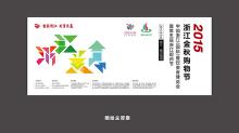 (活动形象打造)浙江厨师节整体形象打造