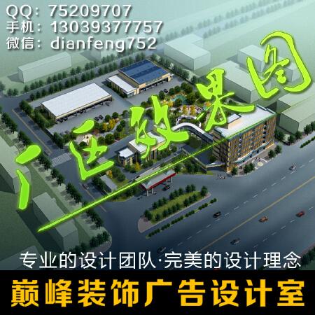 厂区效果图设计