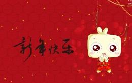 2018年新年祝福贺词,新年祝福语大全