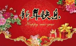 2018年新年贺卡祝福语大全,新年贺卡祝福语怎么写
