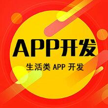 威客服务:[94675] APP定制开发 家政服务 分类信息 同城信息、58同城
