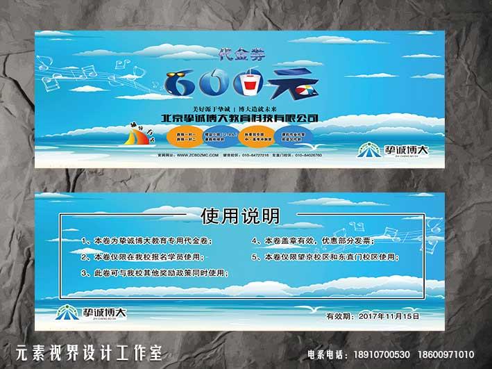 代金券设计|北京挚诚博大教育科技有限公司|