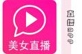 美女直播app(完美运营无bug)
