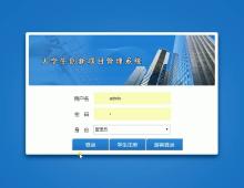 基于.net大学生创新项目管理系统的设置与实现
